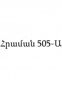 Հրաման 505-Ա