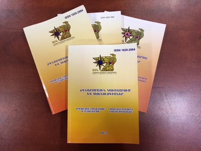 «Ճգնաժամային կառավարում եւ տեխնոլոգիաներ» ժողովածուն լայն ճանաչում ունի թե Հայաստանում, թե դրսում