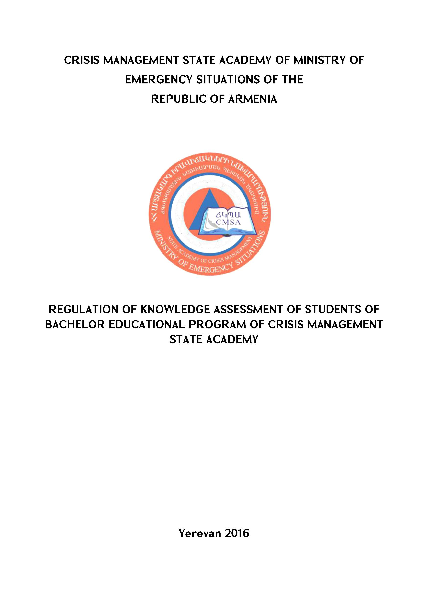 REGULATION OF KNOWLEDGE ASSESSMENT OF STUDENTS OF BACHELOR EDUCATIONAL PROGRAM OF CRISIS MANAGEMENT STATE ACADEMY