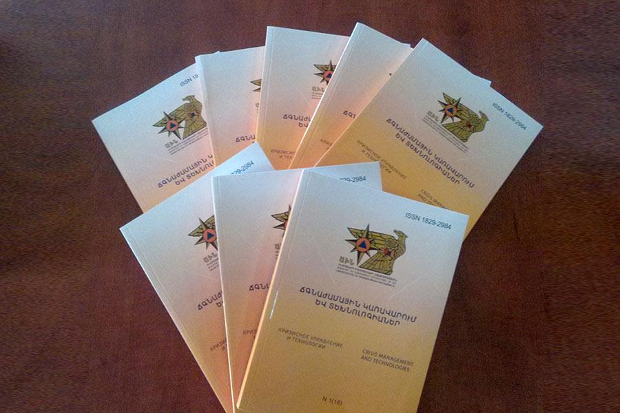 Արտակարգ դրության պայմաններում հրատարակվեց հերթական գիտական հանդեսը